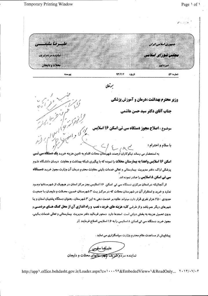 اخذ موافقت برای اصلاح مجوز دستگاه سی تی اسکن 8 اسلایس به 16 اسلایس از طریق وزیر بهداشت و درمان کشور
