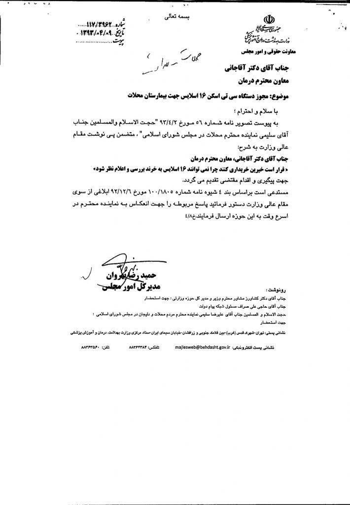 اخذ موافقت برای اصلاح مجوز دستگاه سی تی اسکن 8 اسلایس به 16 اسلایس از طریق وزیر بهداشت و درمان کشور2