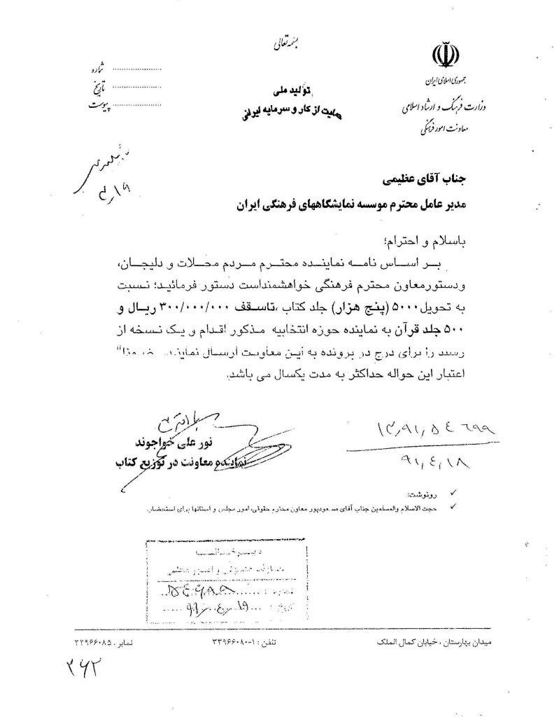 تحویل 5000 جلد کتاب و 500 جلد قرآن برای حوزه انتخابیه