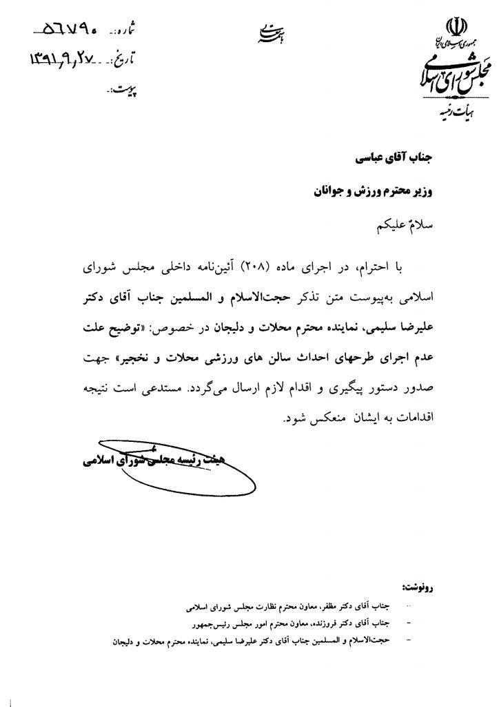 تذکربه وزیر ورزش درخصوص عدم احداث سالن های ورزشی محلات و نخجیروان