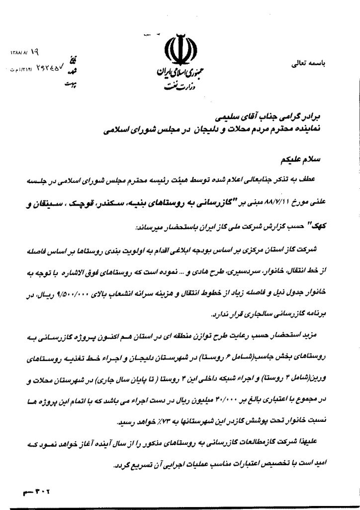 تذکر رسمی دکتر سلیمی در مجلس درخصوص گازرسانی به روستاهای نینه،سسکندر،قوچک،سینقان وکهک