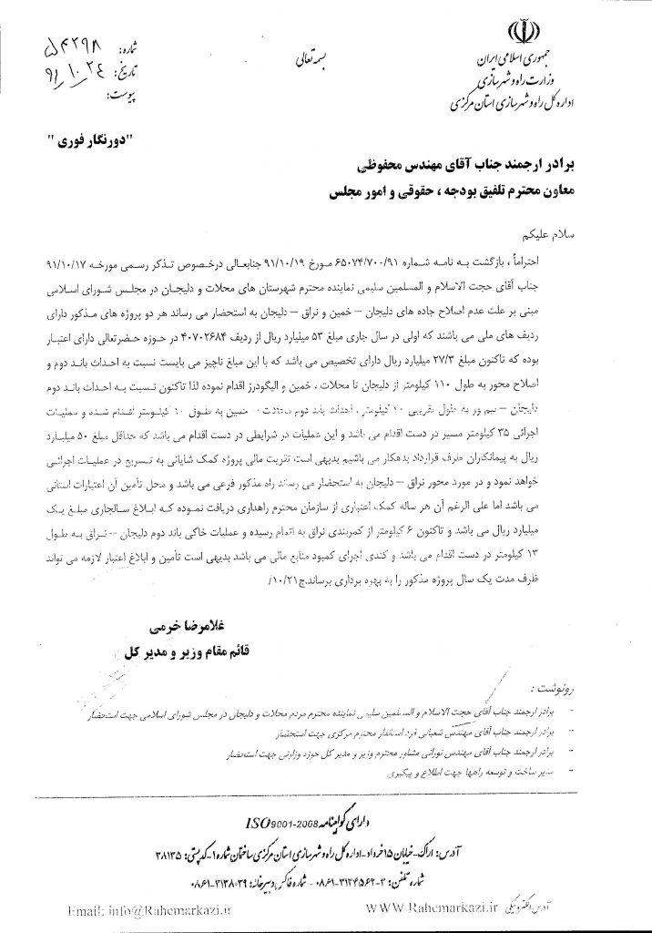 تذکر رسمی دکتر سلیمی مبنی بر علت عدم اصلاح جاده های دلیجان-خمین و دلیجان-نراق