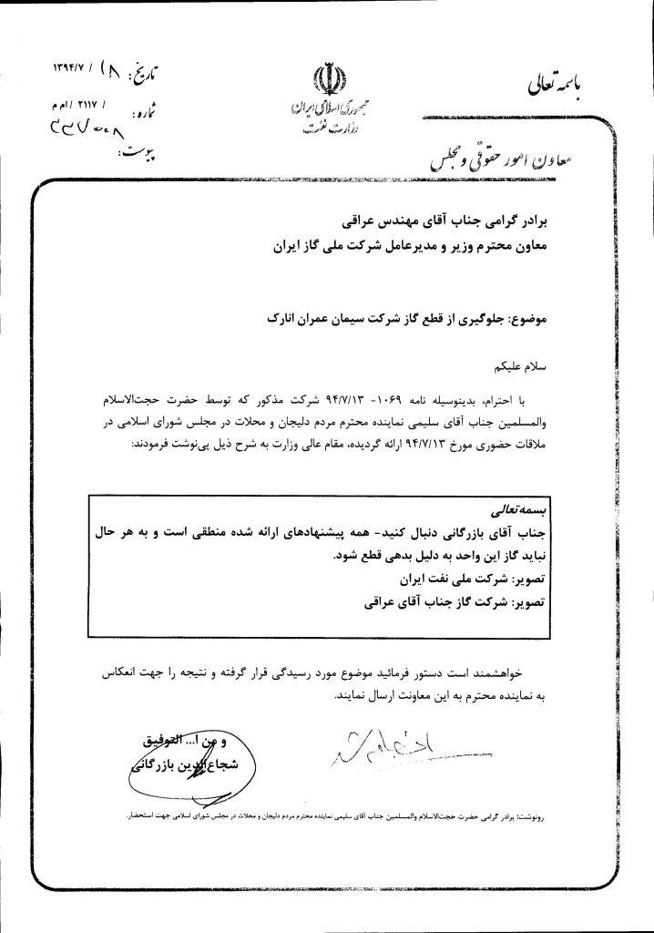 جلوگیری از قطع گاز شرکت سیمان عمران انارک دلیجان