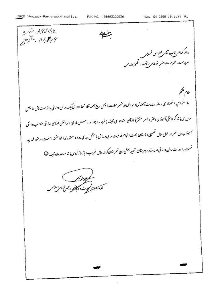 درخواست احداث سالن ورزشی دبیرستان شهیدبهشتی محلات