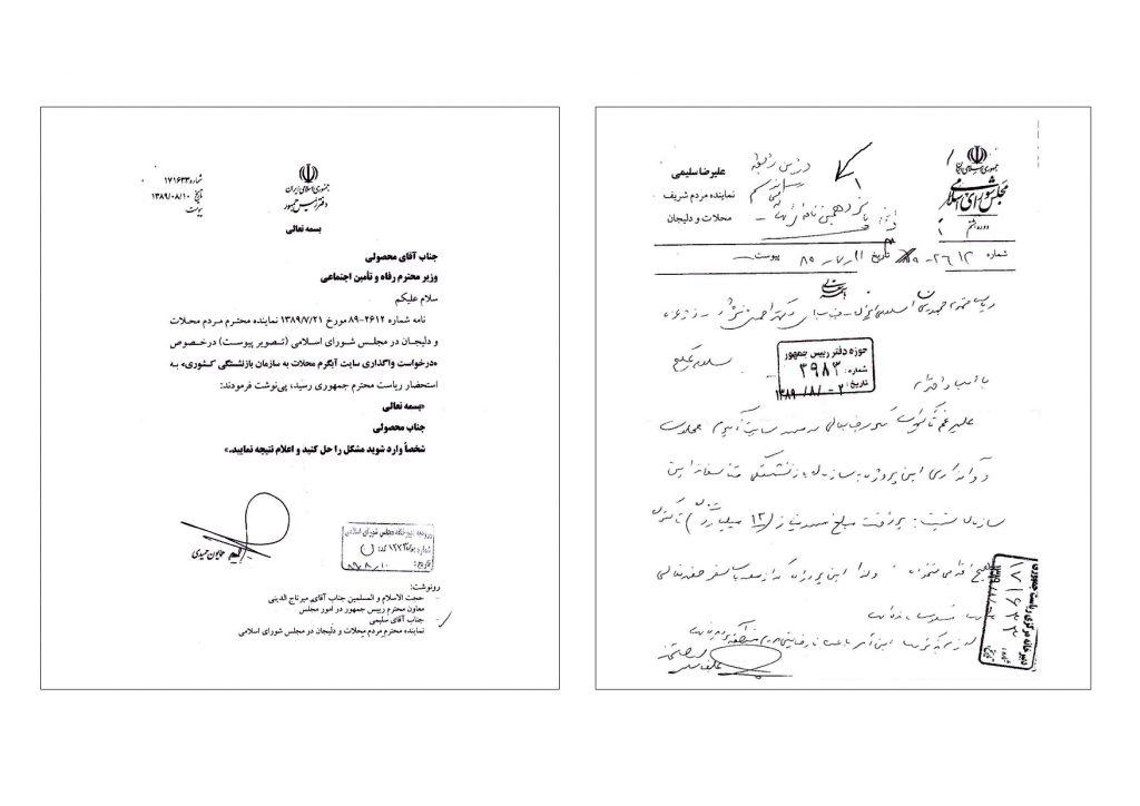 پانزدهمین نامه پیگیری واگذاری سایت آبگرم محلات به سازمان بازنشستگی کشوری و دستور رئیس جمهور