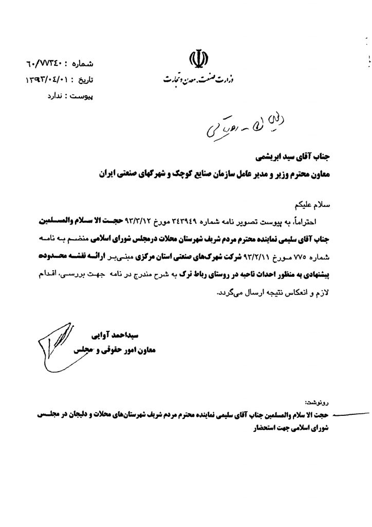 پیگیری احداث ناحیه روستای رباط ترک