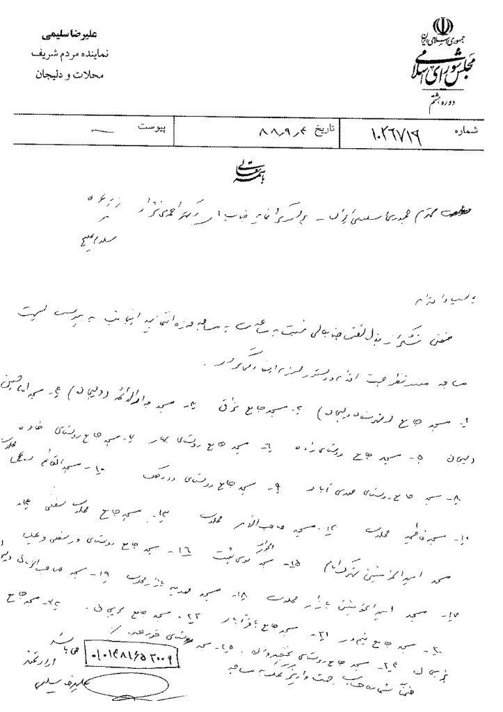 پیگیری اخذ کمک به مساجد حوزه انتخابیه