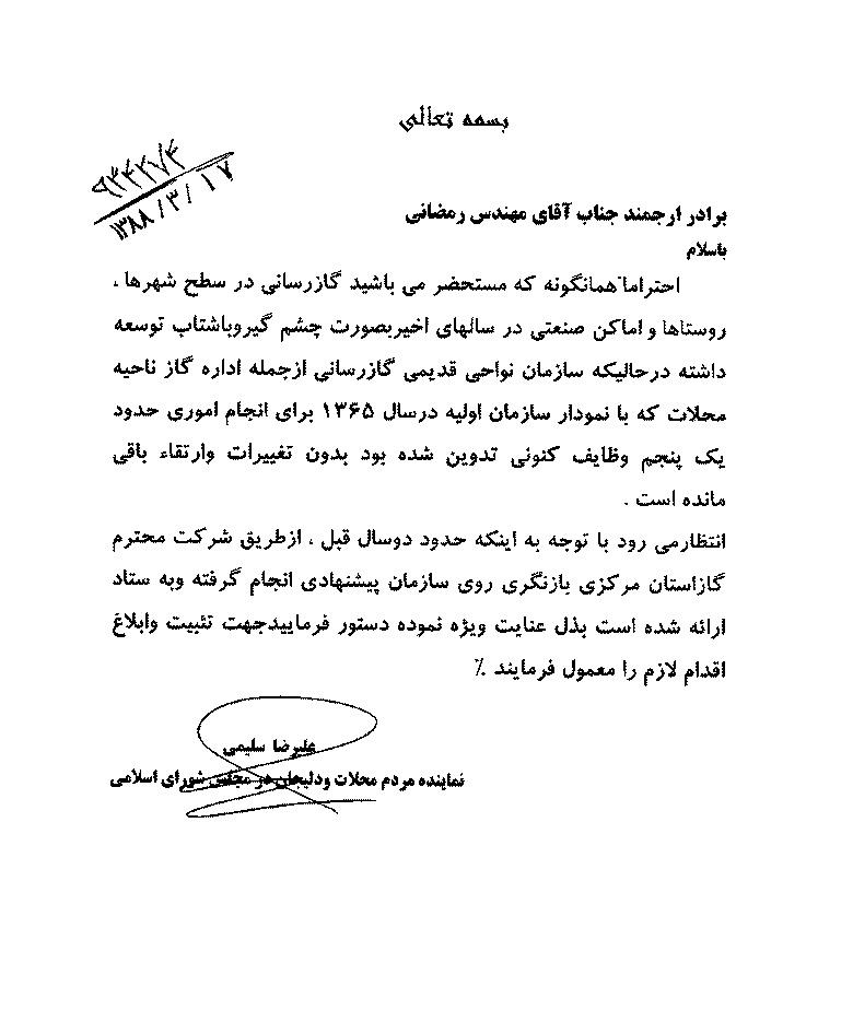 پیگیری ارتقاء اداره گاز شهرستان محلات