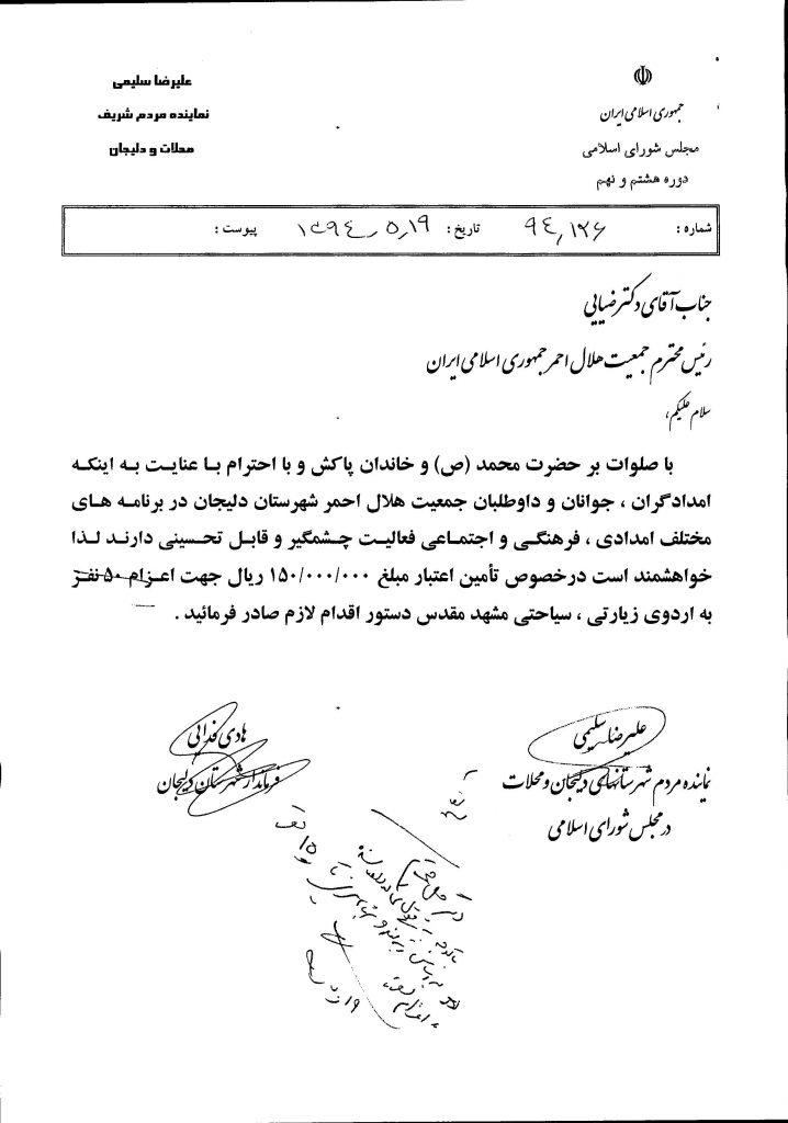 پیگیری اعزام فعالین هلال احمر دلیجان به مشهد مقدس
