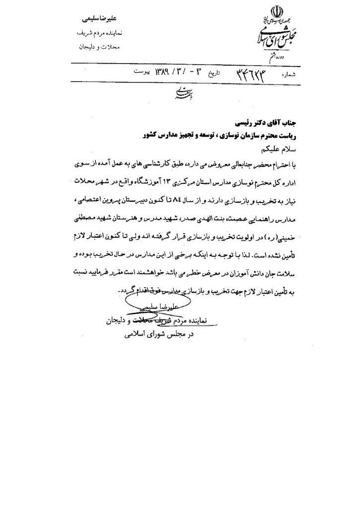 پیگیری بازسازی مدارس پروین اعتصامی، عصمت، بنت الهدی صدر، شهید مدرس، هنرستان شهید مصطفی خمینی محلات