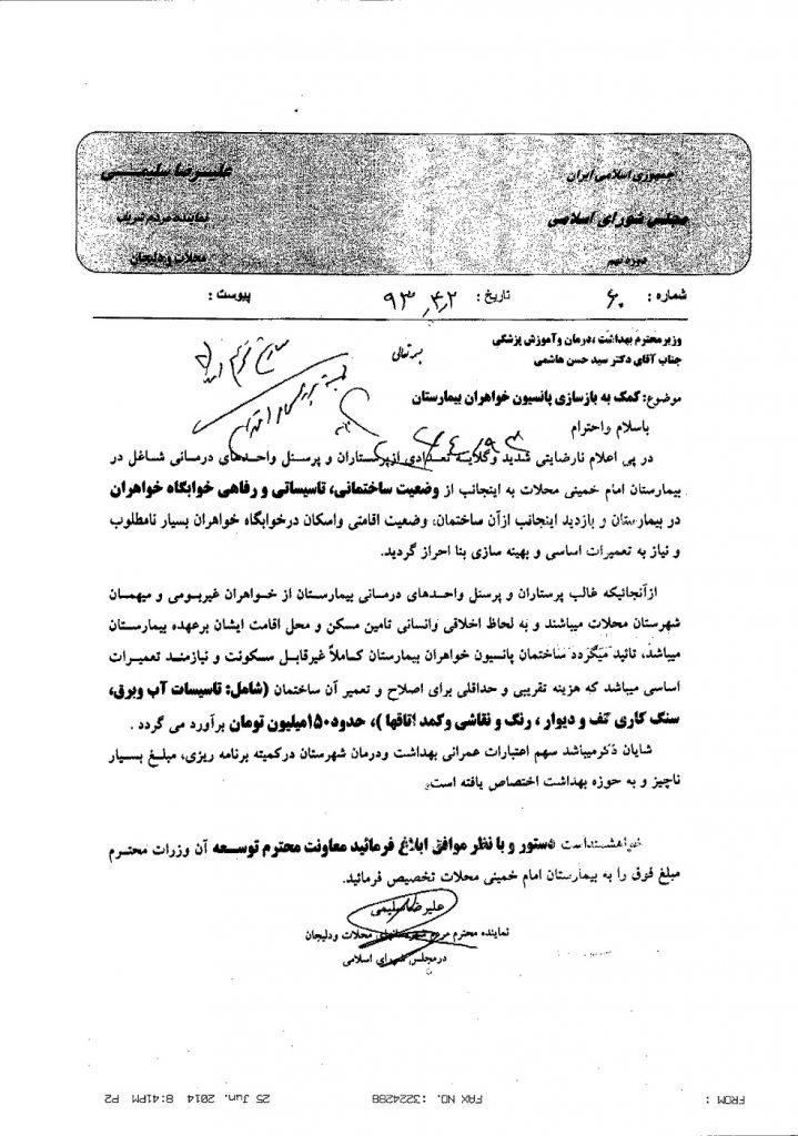 پیگیری تامین اعتبار بازسازی پانسیون خواهران بیمارستان امام خمینی(ره) محلات