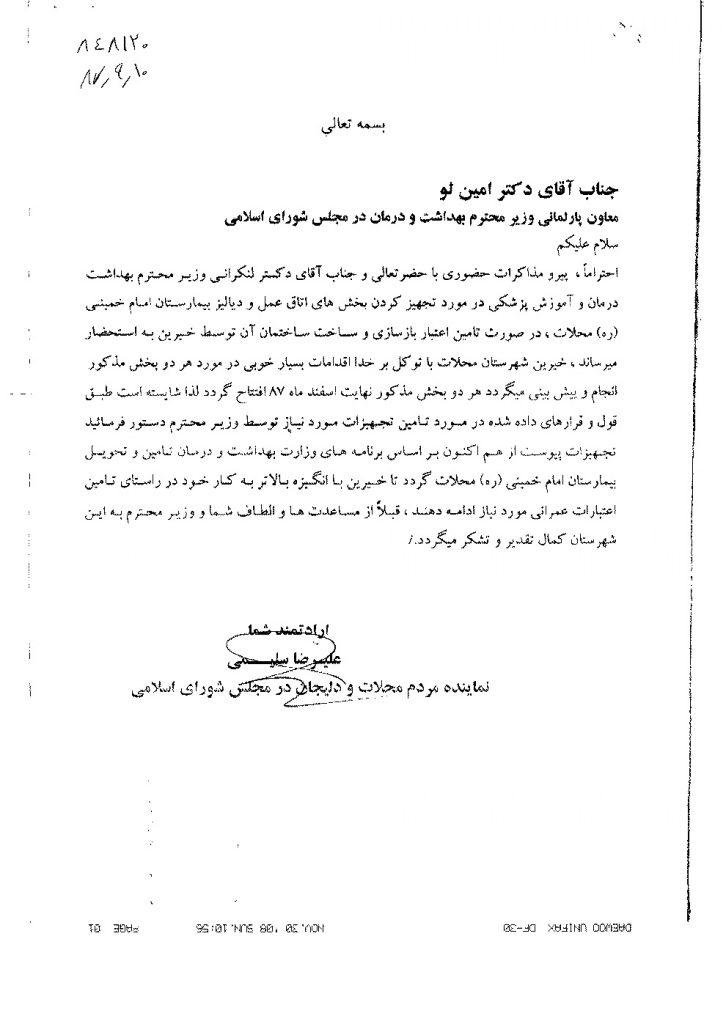 پیگیری تامین تجهیزات اتاق عمل و دیالیز بیمارستان امام خمینی(ره) محلات