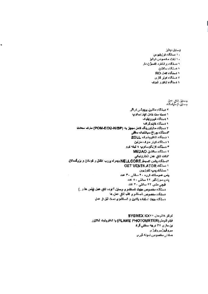 پیگیری تامین تجهیزات اتاق عمل و دیالیز بیمارستان امام خمینی(ره) محلات2