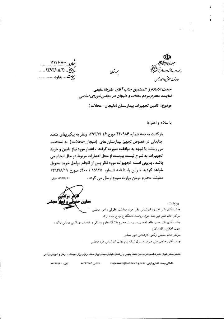 پیگیری تامین تجهیزات بیمارستان امام خمینی(ره)محلات1