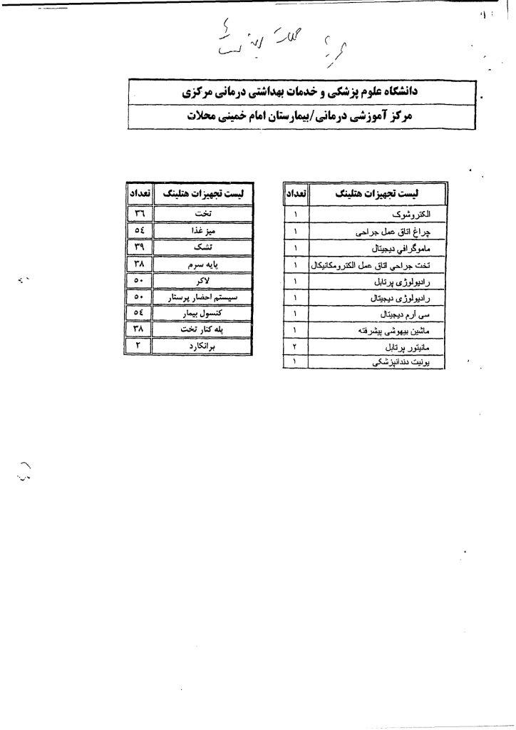 پیگیری تامین تجهیزات بیمارستان امام خمینی(ره)محلات2