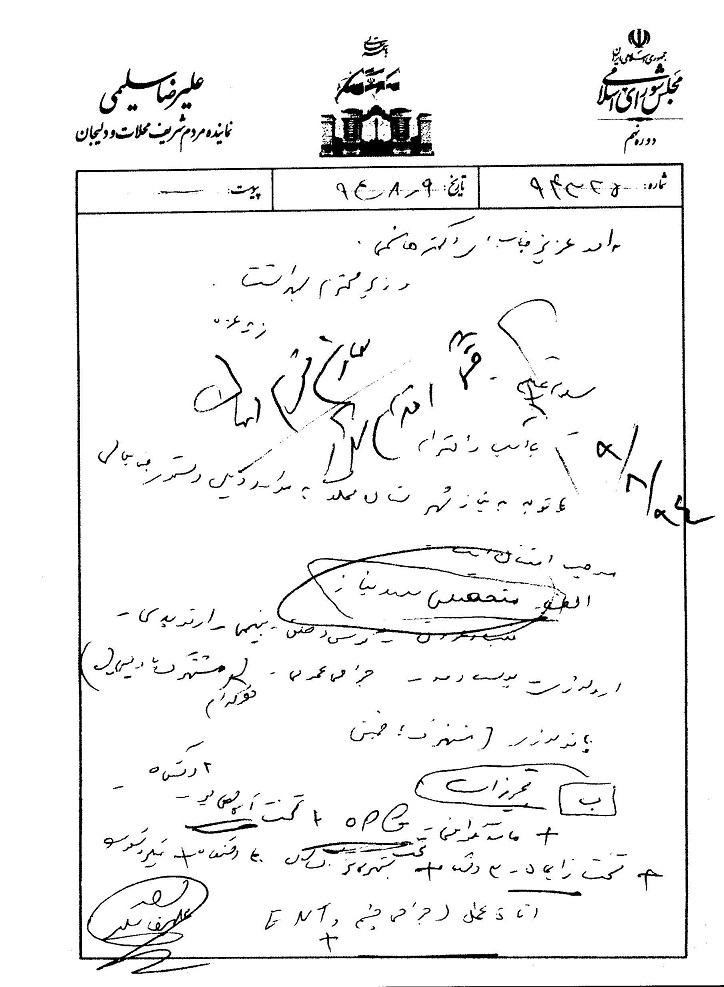 پیگیری تامین تجهیزات و متخصص مورد نیاز بیمارستان امام خمینی محلات و دستور اکید وزیر بهداشت ودرمان