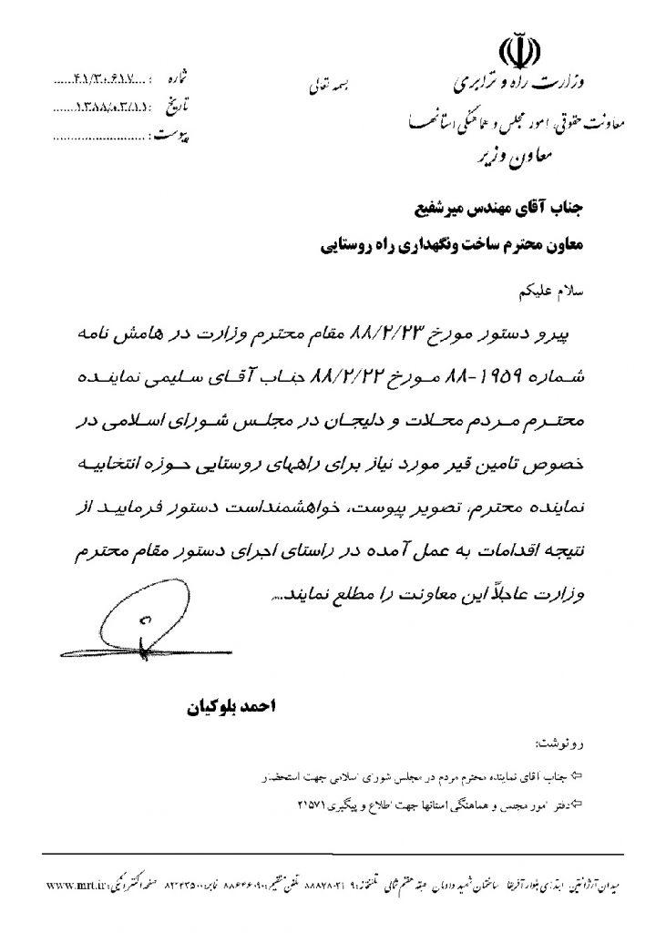 پیگیری تامین قیر جاده های روستایی حوزه انتخابیه