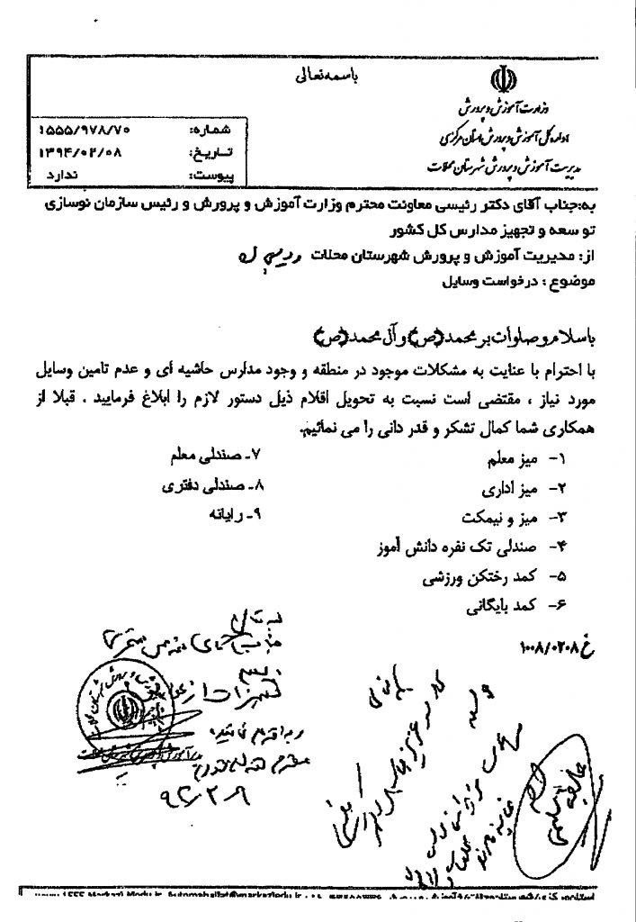 پیگیری تامین وسایل مورد نیاز آموزش وپرورش شهرستان دلیجان
