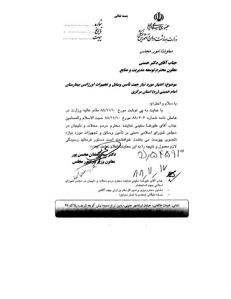 پیگیری تامین وسایل و تجهیزات اورژانس بیمارستان امام خمینی(ره) محلات
