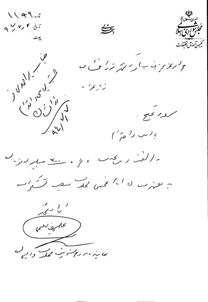 پیگیری تخصیص اعتبار برای هنرستان مصطفی خمینی(ره)محلات