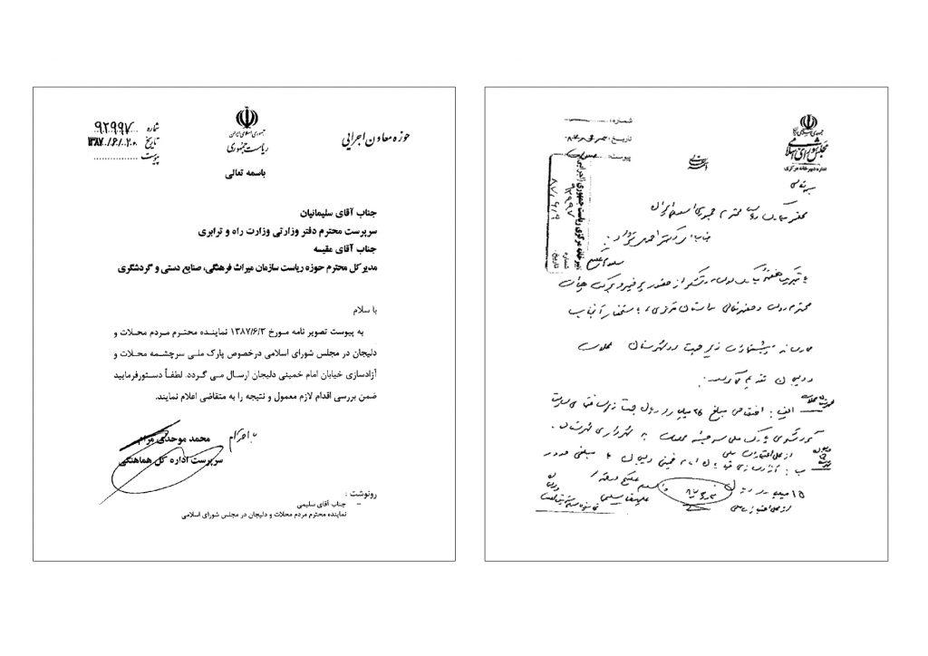 پیگیری تخصیص اعتبار ملی برای سایت گردشگری سرچشمه و آزادسازی خیابان امام خمینی(ره) دلیجان