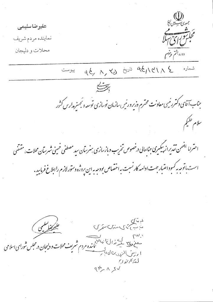 پیگیری تخصیص اعتبار هنرستان مصطفی خمینی(ره)محلات