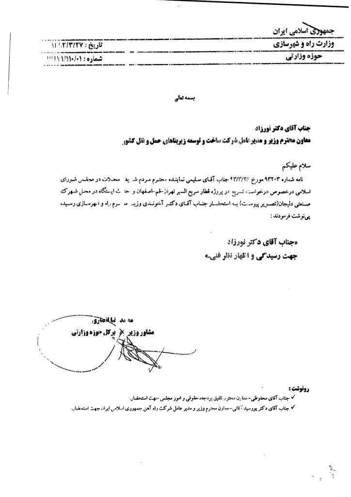 پیگیری تسریع در پروژه قطار سریع السیر تهران-اصفهان و احداث ایستگاه درشهرک صنعتی دلیجان