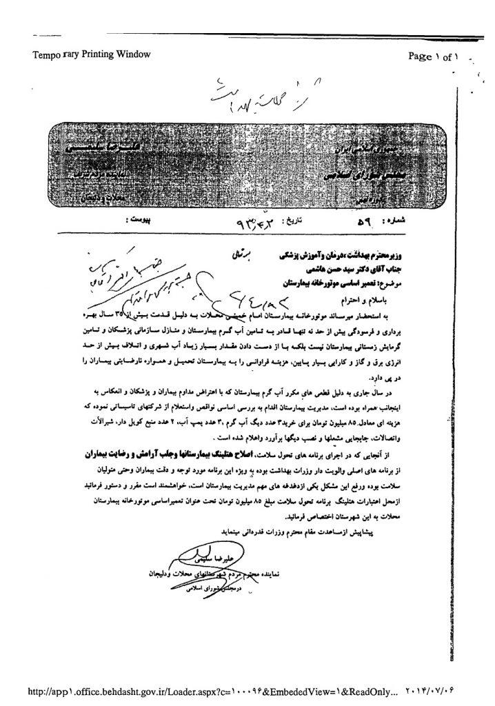 پیگیری تعمیر اساسی موتورخانه بیمارستان امام خمینی(ره) محلات