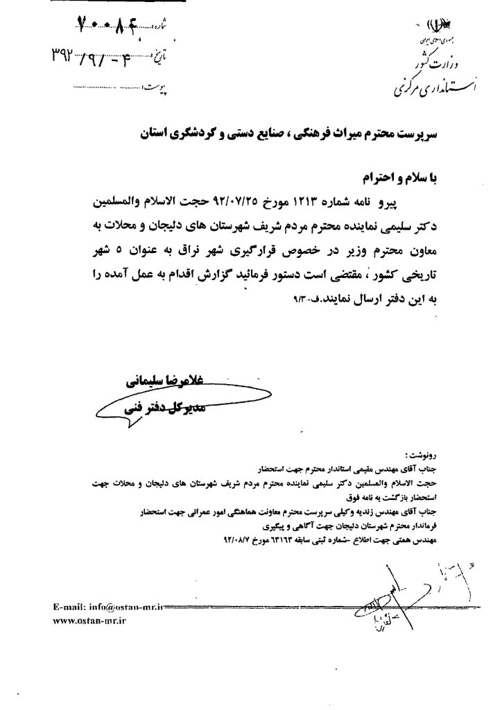 پیگیری جهت قرارگیری شهر نراق به عنوان 5 شهر تاریخی کشور