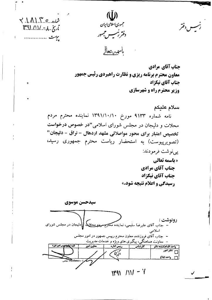 پیگیری درخواست اعتبار برای محور مواصلاتی مشهداردهال-نراق-دلیجان
