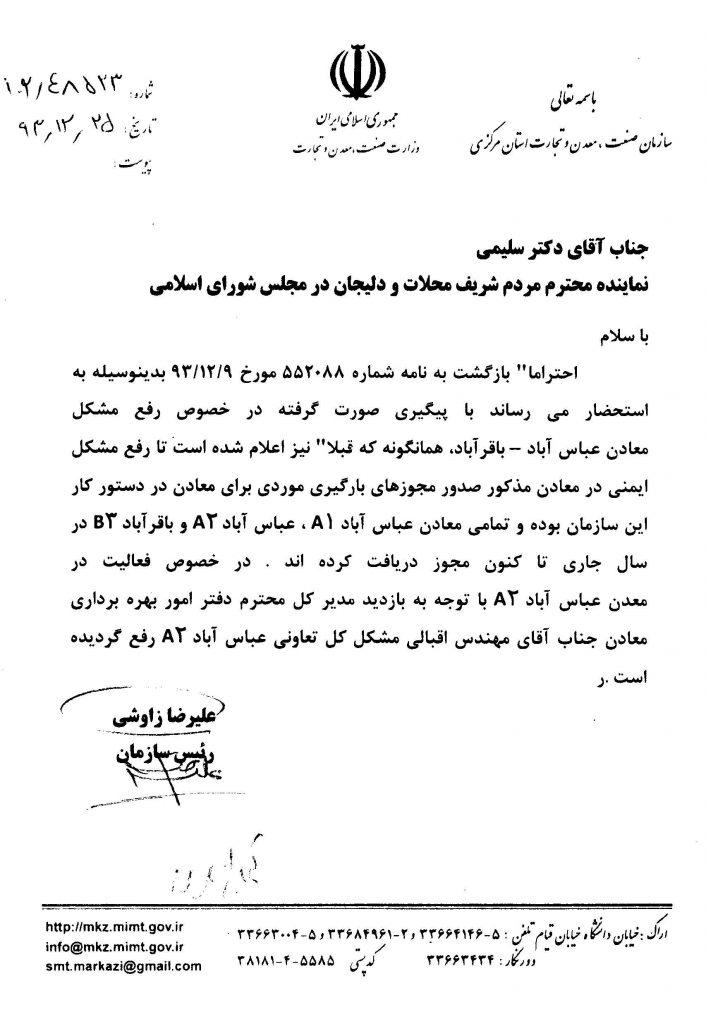 پیگیری رفع مشکل معدن عباس آباد