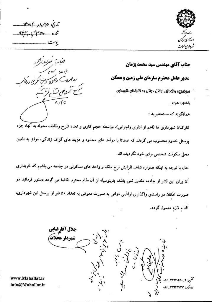 پیگیری زمین مسکن مهر شهرداری محلات