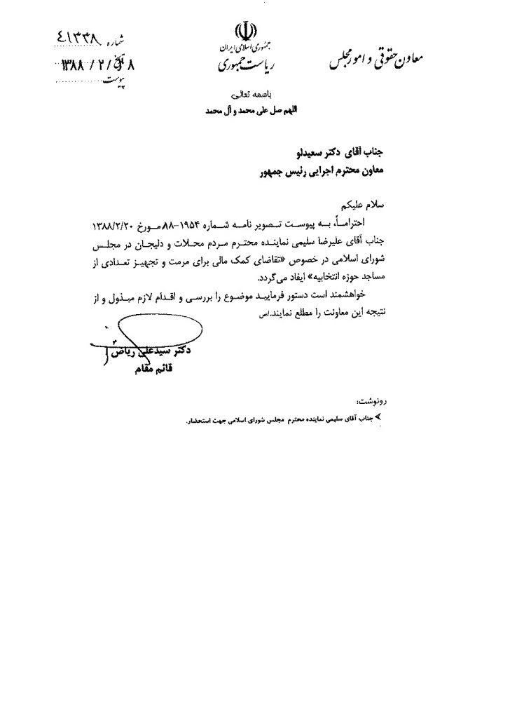 پیگیری مساعدت به مرمت مساجد حوزه انتخابیه