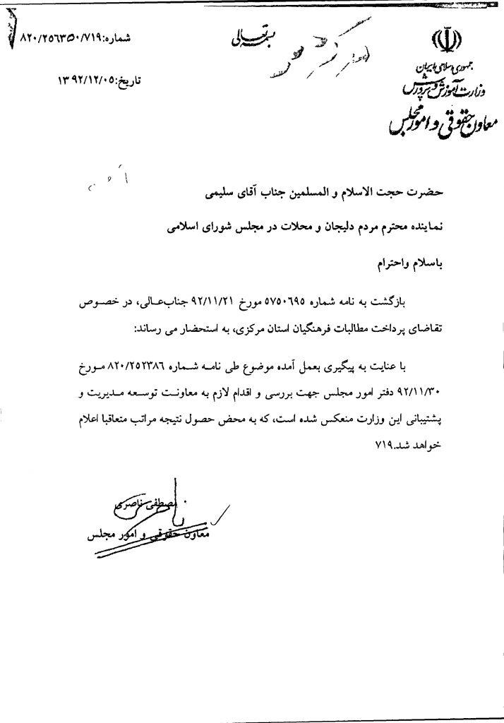 پیگیری پرداخت مطالبات فرهنگیان استان مرکزی