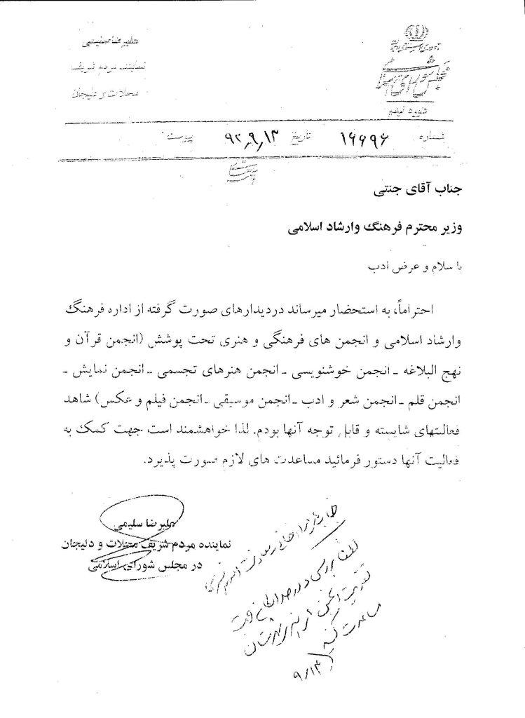 پیگیری کمک به انجمنهای فرهنگی و هنری اداره فرهنگ و ارشاد اسلامی