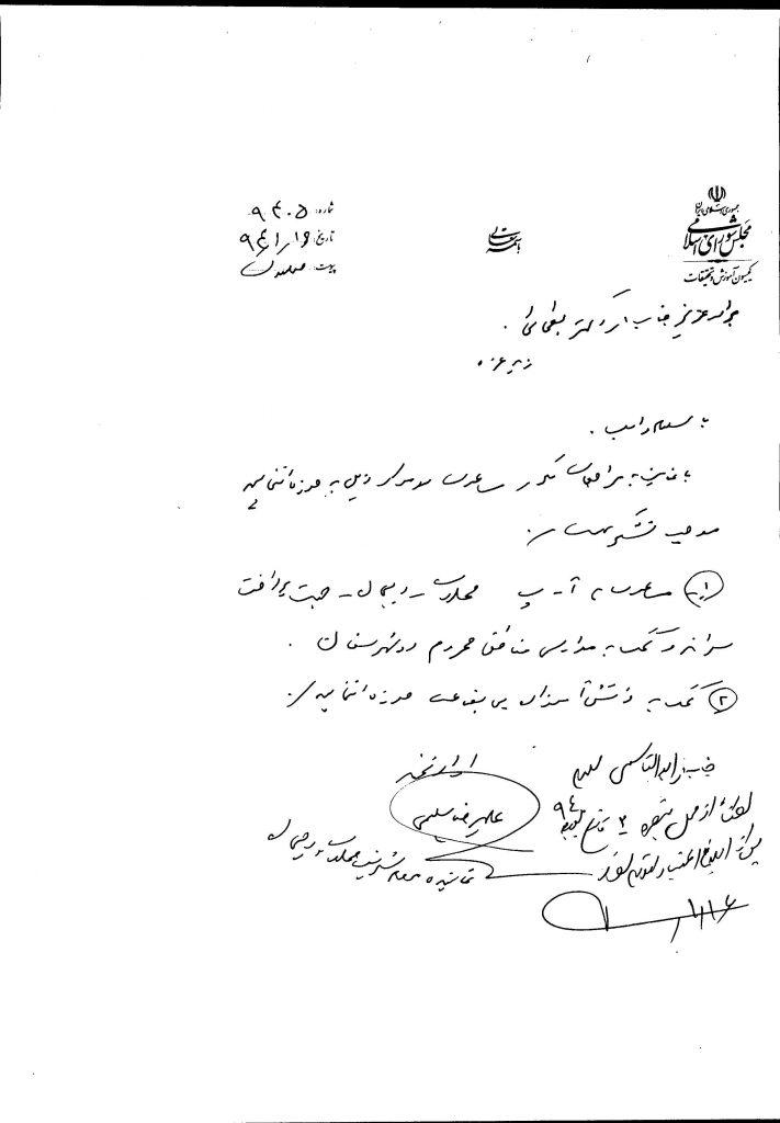 کمک به مدارس محروم ودانش آموزان بی بضاعت حوزه انتخابیه