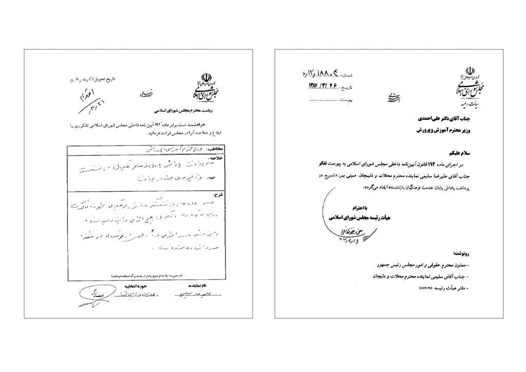 870321-تذکر به وزیر آموزش و پرورش مبنی بر تسریع در پرداخت پاداش پایان خدمت فرهنگیان بازنشسته محلات ودلیجان