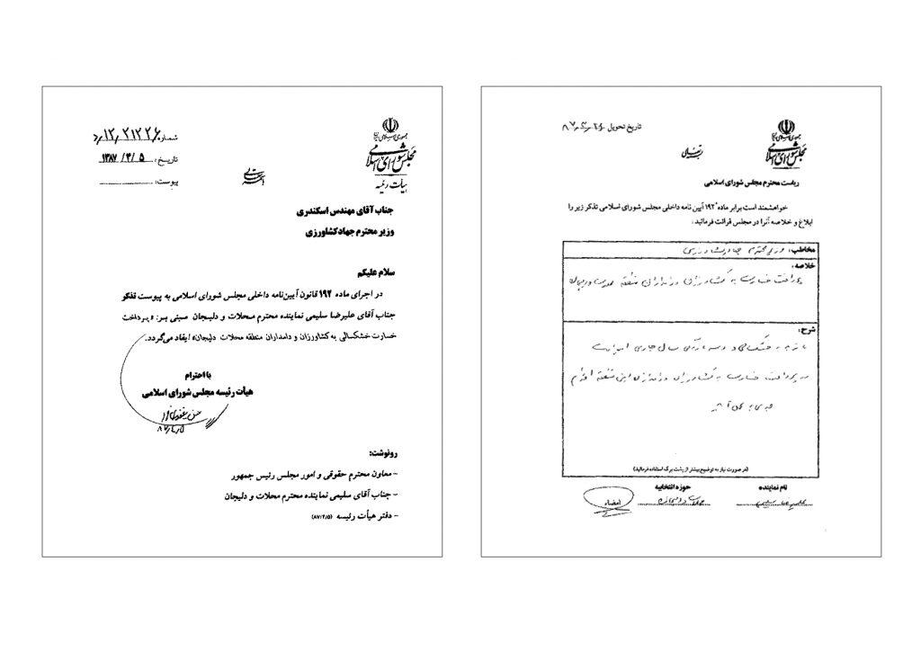870326-تذکربه وزیر جهاد کشاورزی مبنی بر پرداخت خسارت به کشاورزان ودامداران محلات ودلیجان