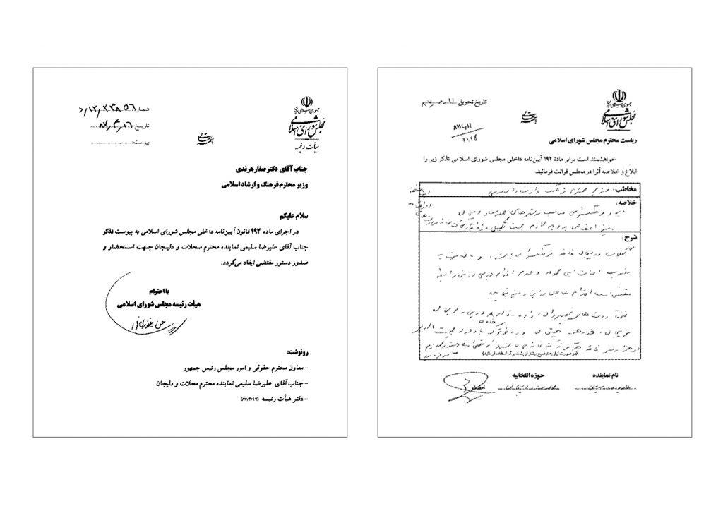 870411-تذکربه وزیر فرهنگ و ارشاد اسلامی درخصوص ایجاد فرهنگسرا در محلات ودلیجان و راه اندازی کتابخانه های روستایی