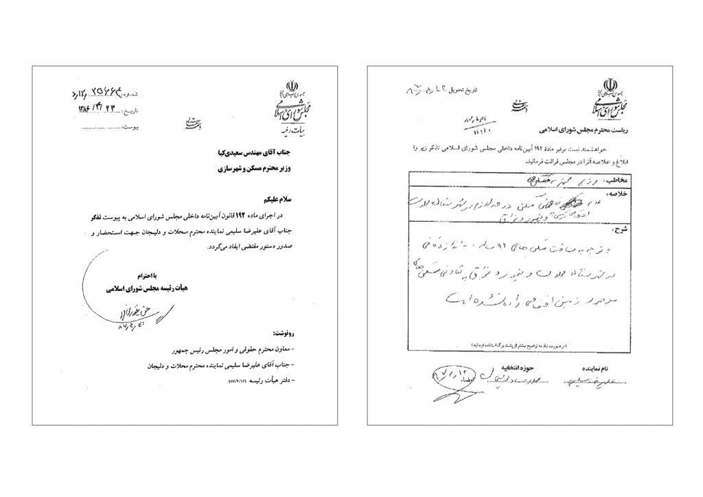 870412-تذکربه وزیر مسکن و شهرسازی مبنی بر عدم اختصاص زمین کافی به مسکن مهر محلات نیم ور و نراق
