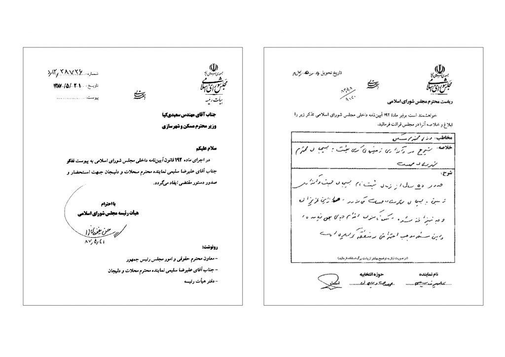 870508-تذکربه وزیر مسکن و شهرسازی مبنی بر تسریع در واگذاری زمین های کوی بعثت به بسیجیان شهرستان محلات