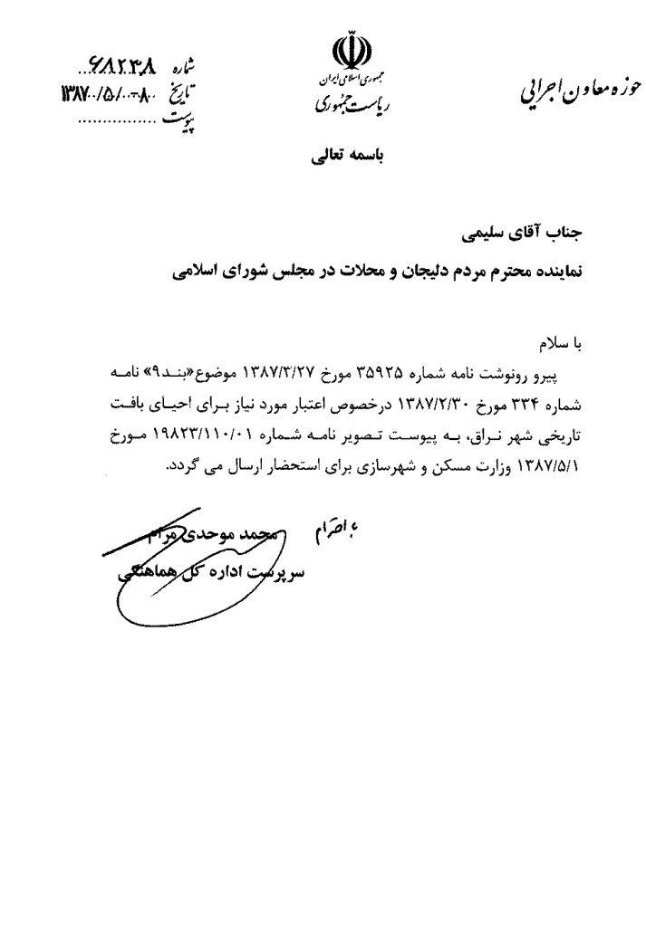 870508-پیگیری احیای بافت تاریخی شهر نراق