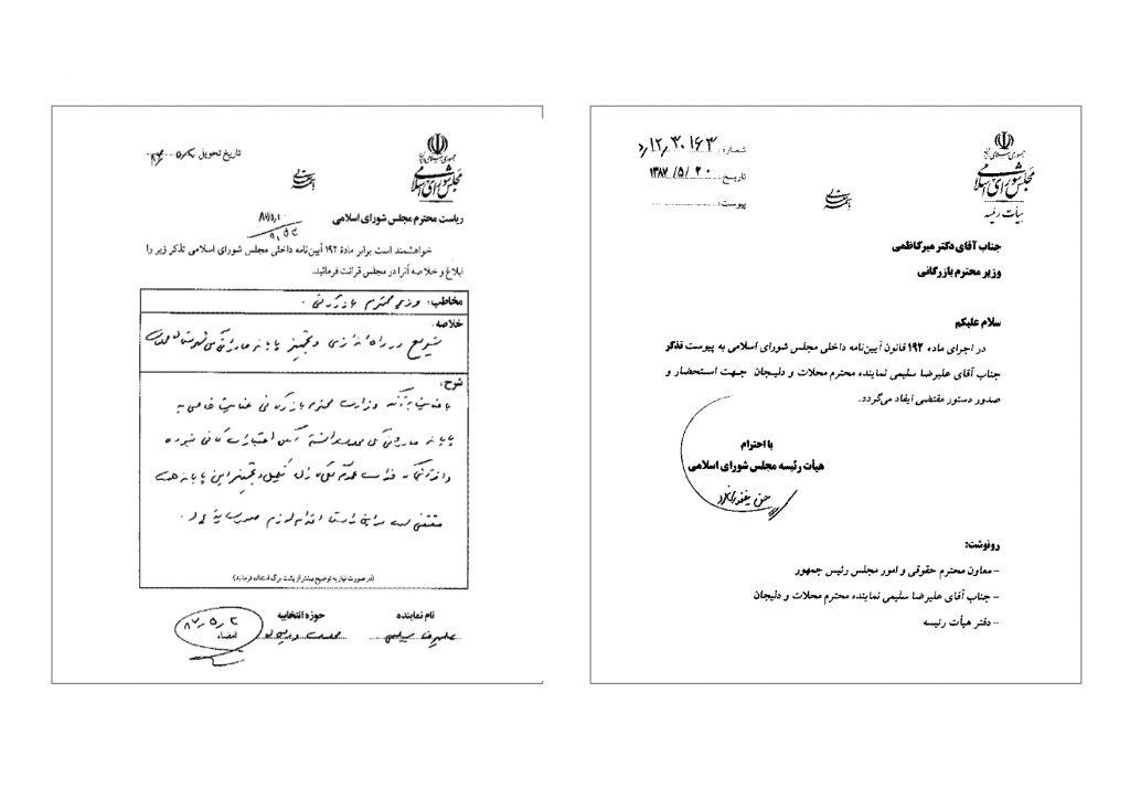 870510-تذکر به وزیر بازرگانی مبنی بر تسریع در راه اندازی پایانه صادراتی گل محلات