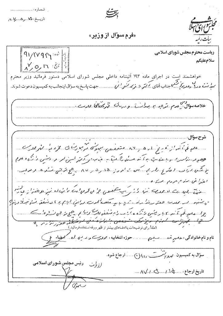 870515-تذکر به وزیر بهداشت و درمان مبنی بر عدم توجه به وضعیت بهداشت ودرمان محلات