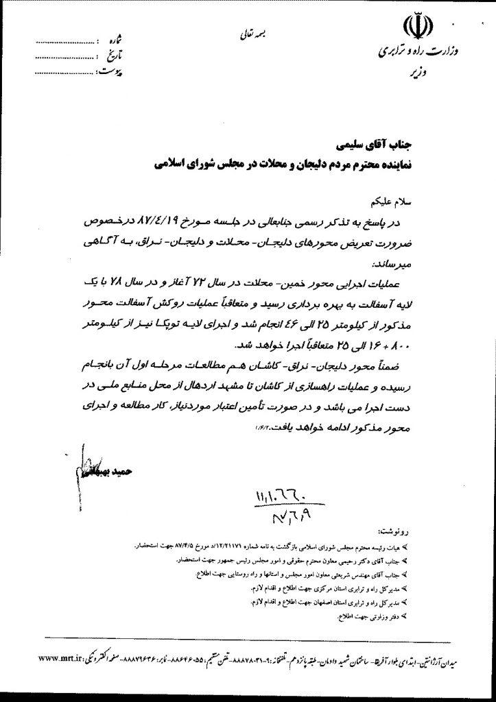 870609-جوابیه در تذکربه وزیر راه مبنی بر ضرورت تعریض محورهای محلات-دلیجان و دلیجان-نراق