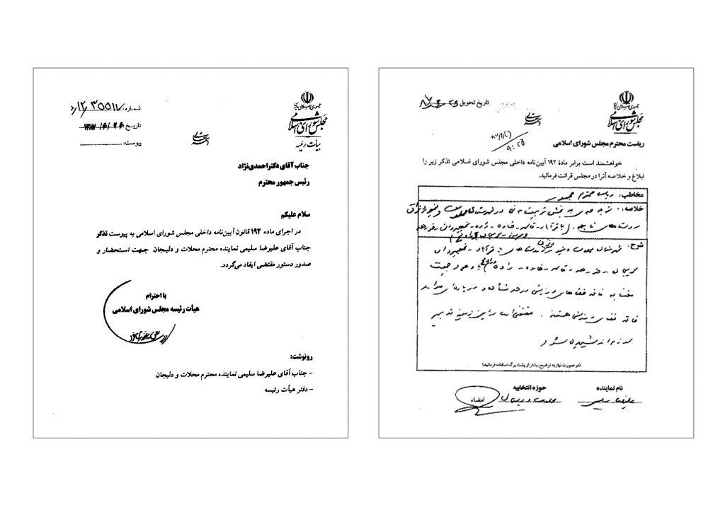 870626-تذکربه رییس جمهورمبنی بر توجه به ورزش محلات نیم ور نراق و روستاهای تابعه