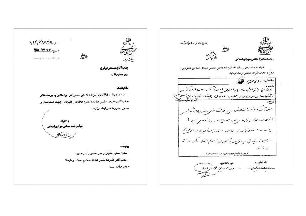 870709-تذکربه وزیر نفت مبنی بر عدم واگذاری انشعاب گاز به شهرستانهای محلات ودلیجان
