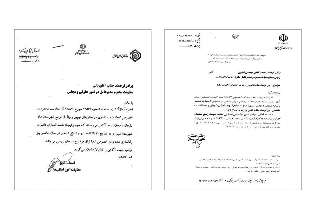 870724-پیگیری احداث شعبه تامین اجتماعی در نراق و نیم ور
