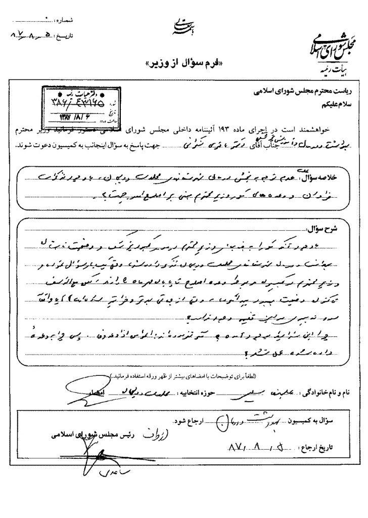 870805-تذکر به وزیر بهداشت و درمان مبنی بر عدم توجه به محلات و دلیجان و خلف وعده وزیربهداشت ودرمان