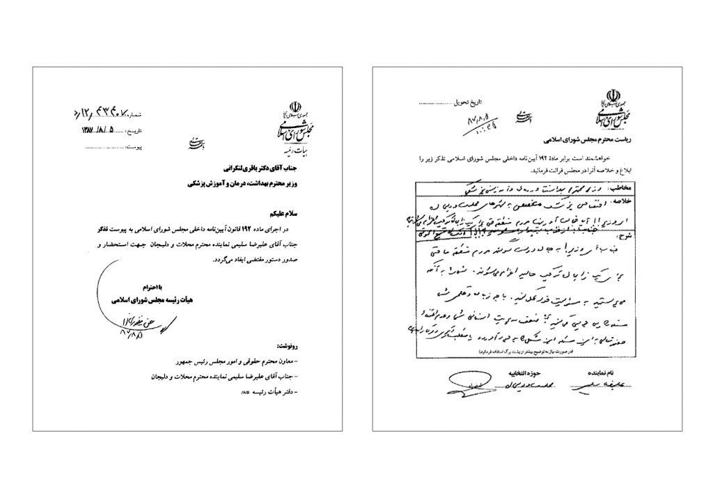 870805-تذکر شدیداللحن به وزیر بهداشت و درمان مبنی بر اختصاص پزشک متخصص به محلات ودلیجان
